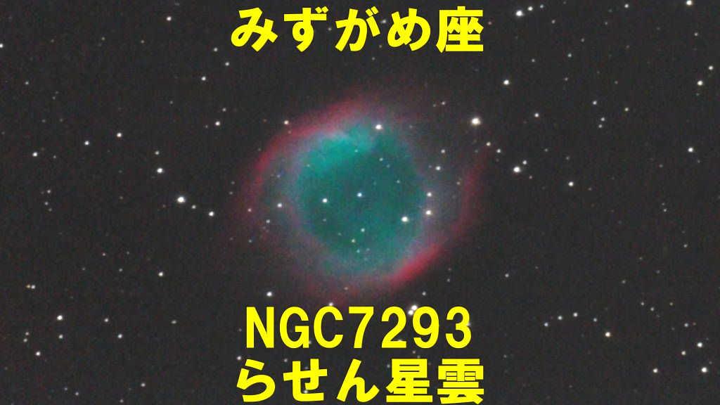 らせん星雲(NGC7293)