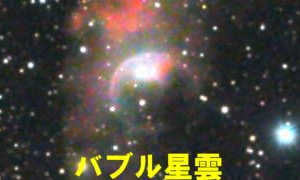 バブル星雲(NGC7635)