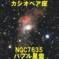 NGC7635(バブル星雲)