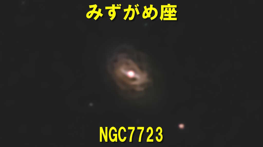 NGC7723