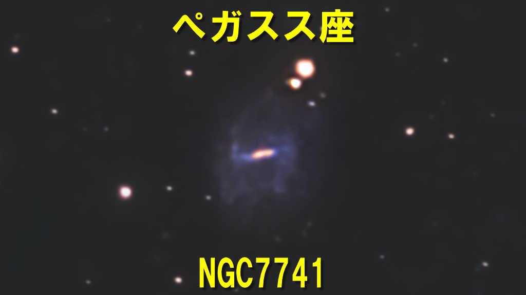 NGC7741