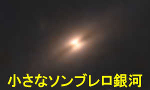 NGC7814(小さなソンブレロ銀河)