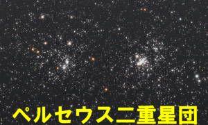 NGC869とNGC884(ペルセウス座二重星団)