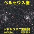 NGC869+NGC884(ペルセウス座二重星団)