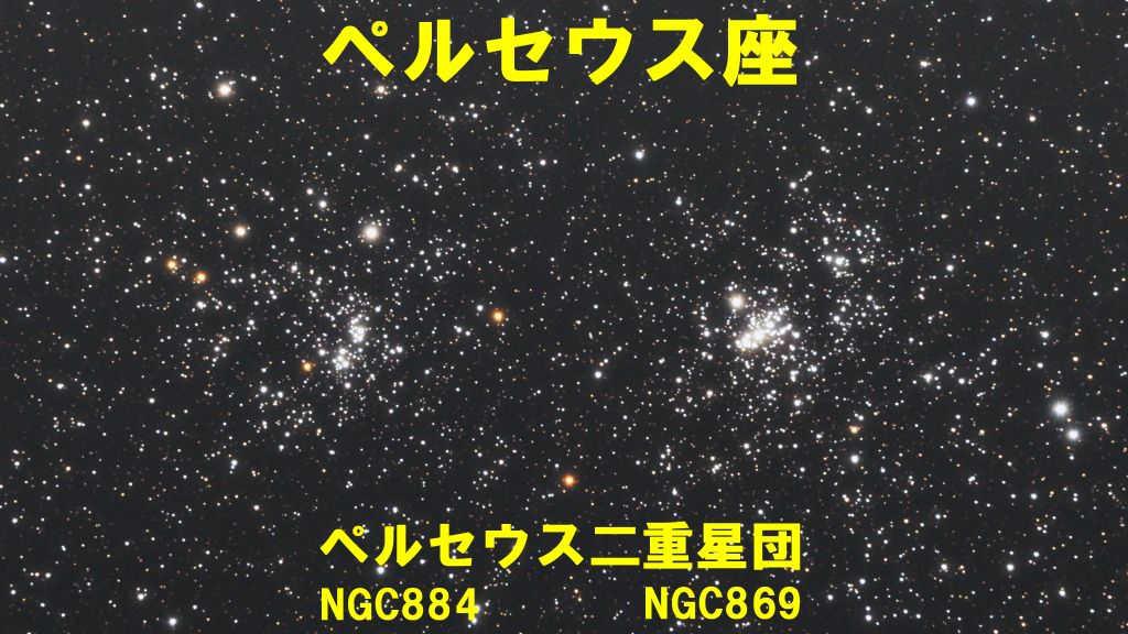ペルセウス二重星団(NGC869とNGC884)