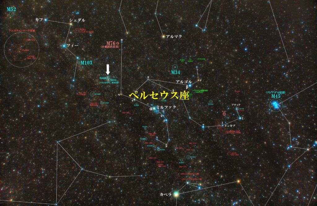 一眼カメラとカメラレンズで撮影したNGC869+NGC884(ペルセウス二重星団)の位置とペルセウス座周辺の天体がわかる写真星図を撮りました。
