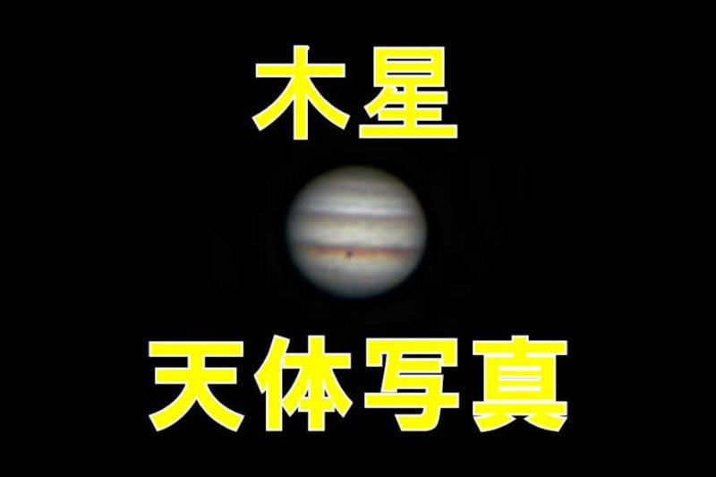 木星の天体写真