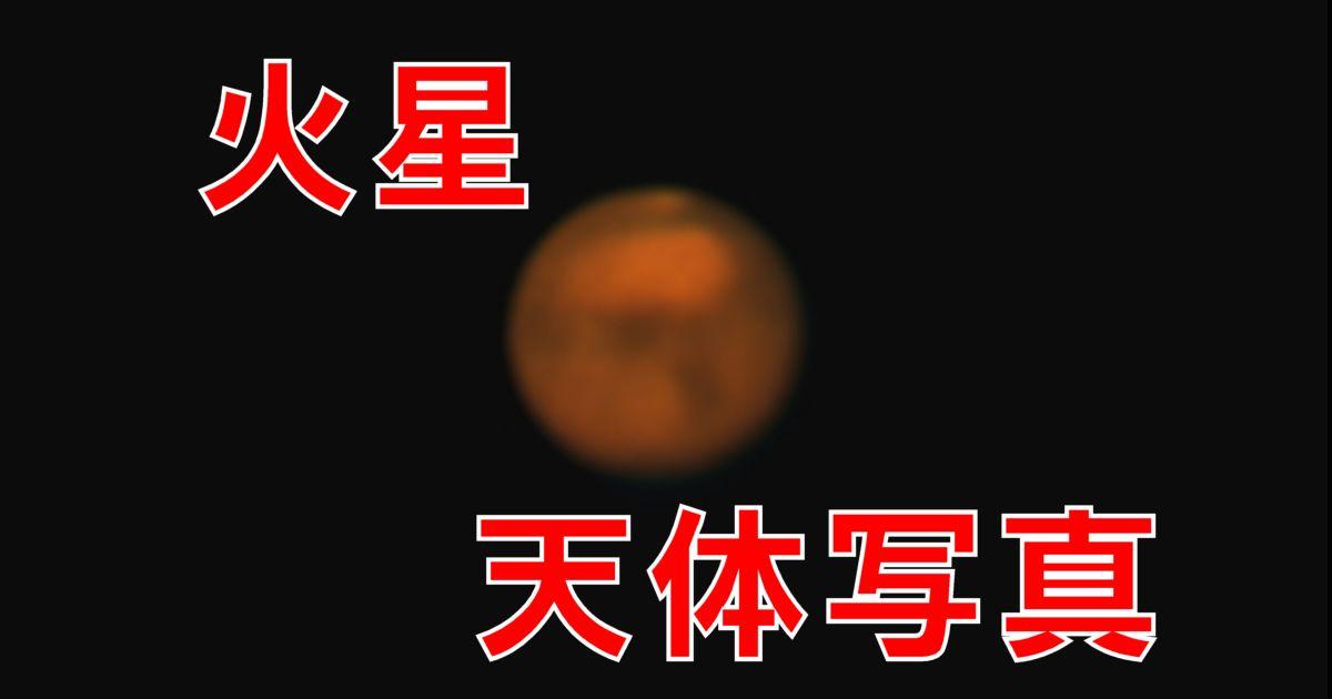 火星の天体写真