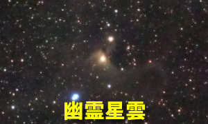 Sh2-136(幽霊星雲/ゴースト星雲)