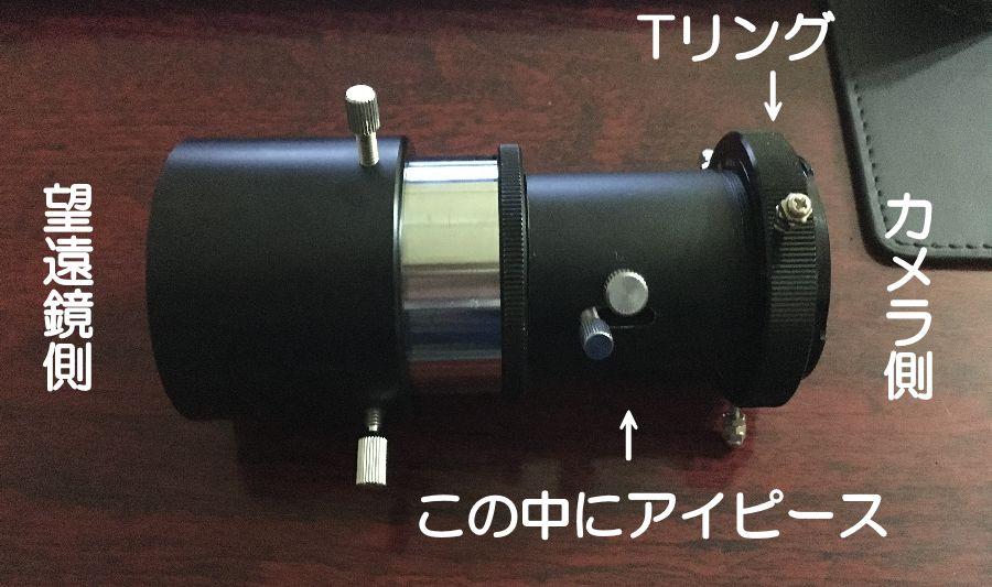 拡大撮影用アダプターとTリングを接続させた写真です。