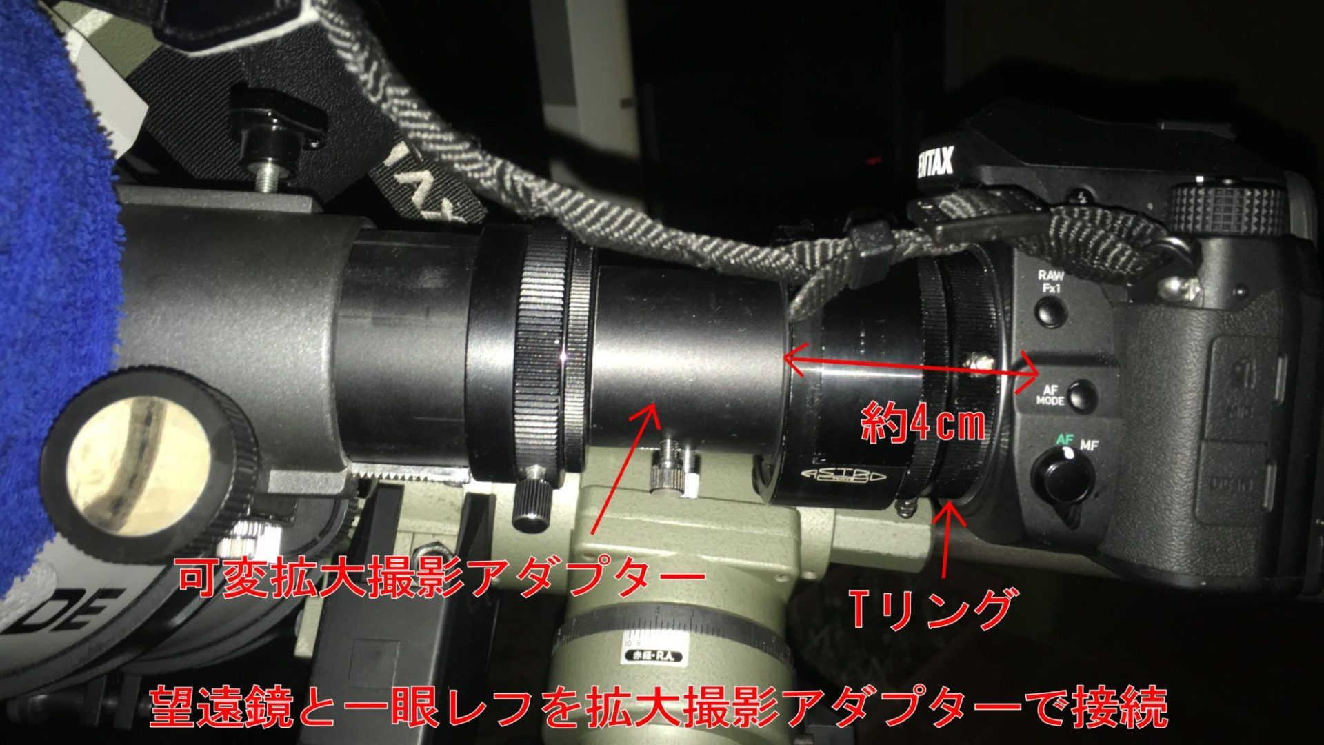 天体望遠鏡と一眼レフカメラを可変拡大撮影アダプターで接続した状態です。