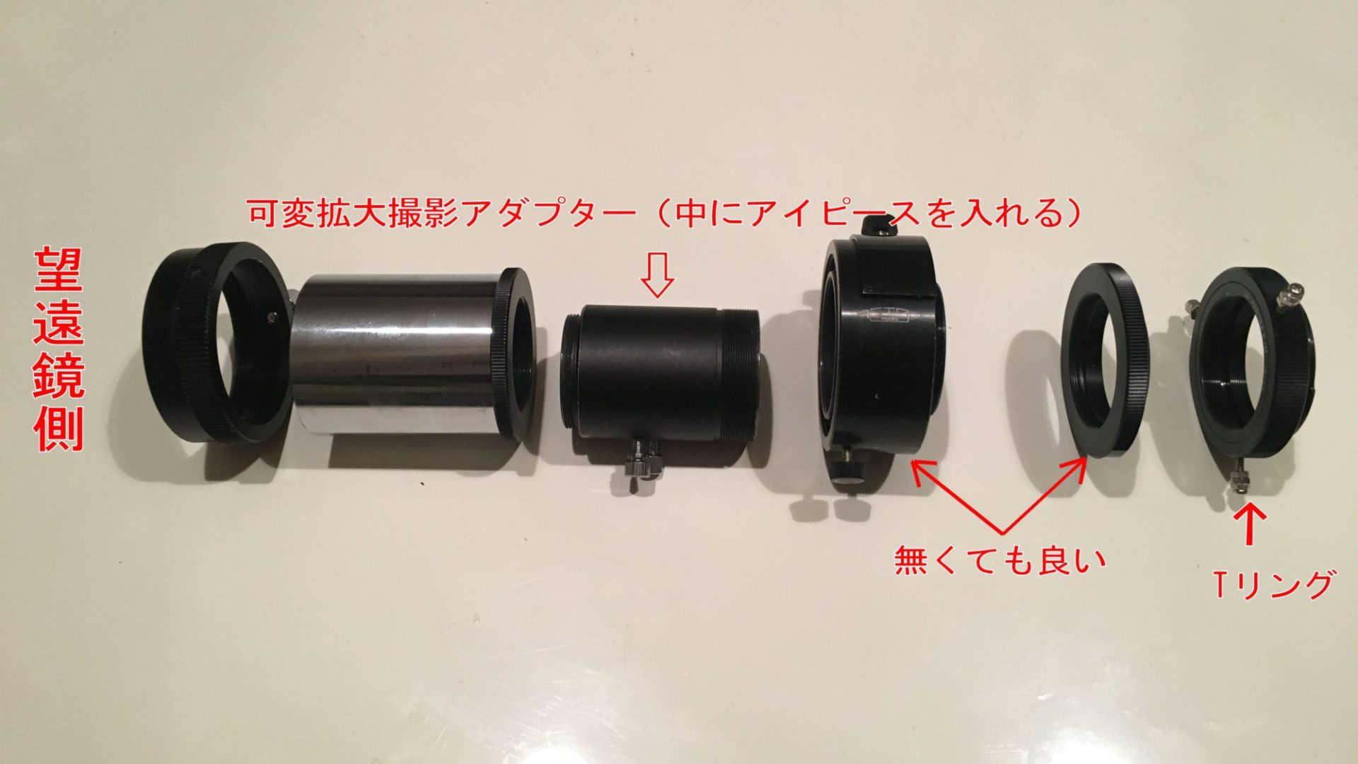 惑星を拡大撮影する時に望遠鏡と一眼カメラを取り付ける可変拡大撮影アダプター一式です。左側が望遠鏡側で右がカメラ側です。