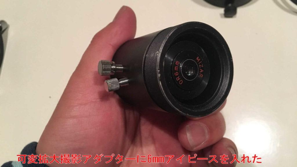 可変拡大撮影アダプターに6mmアイピースを入れたところです。