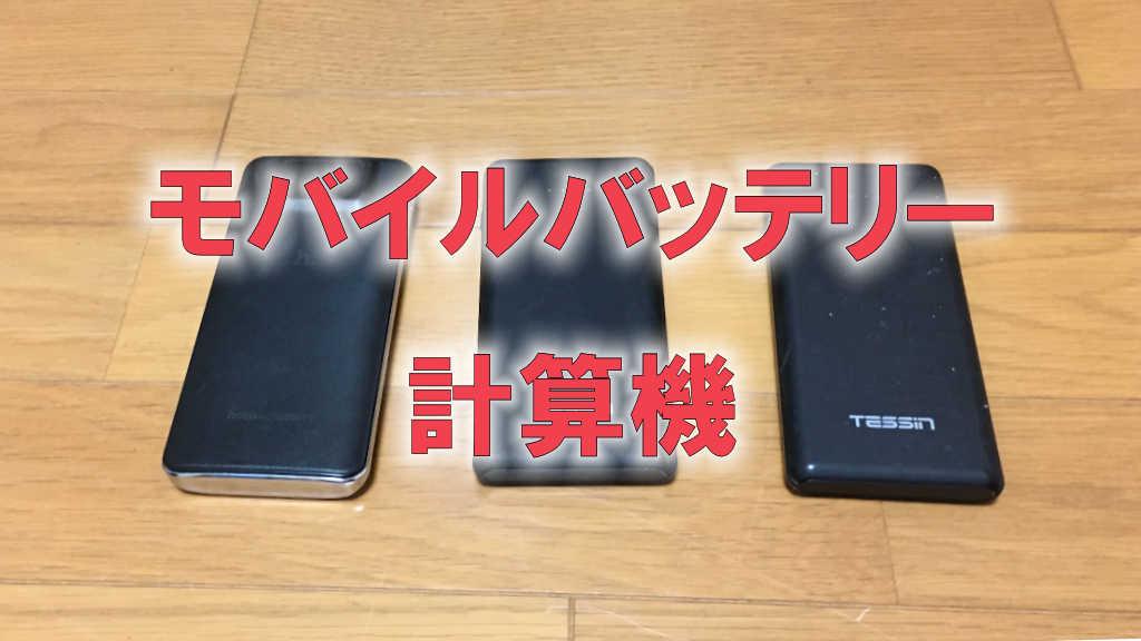 3台の黒いモバイルバッテリーが床に置かれており、赤い文字で「計算機」と書かれた写真です。