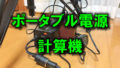 【ポータブル電源の計算機】機材の使用時間や3.7V/5V/12V変換時の放電容量(mAh)の算出