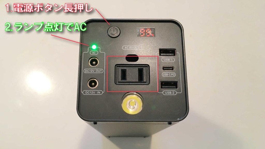 NEXPOW-YP150の電源ボタンを長押し、緑色のランプが点灯するとAC出力に切り替わります。