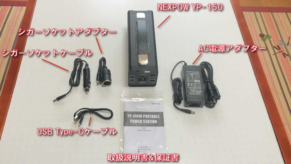小型のポータブル電源「NEXPOW YP150」のセット一式を並べてみました。