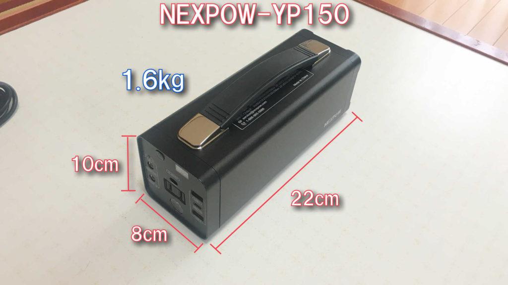 NEXPOW YP150の本体サイズは「縦8cm/横22cm/高さ10cm」で重さ1.6kgです。