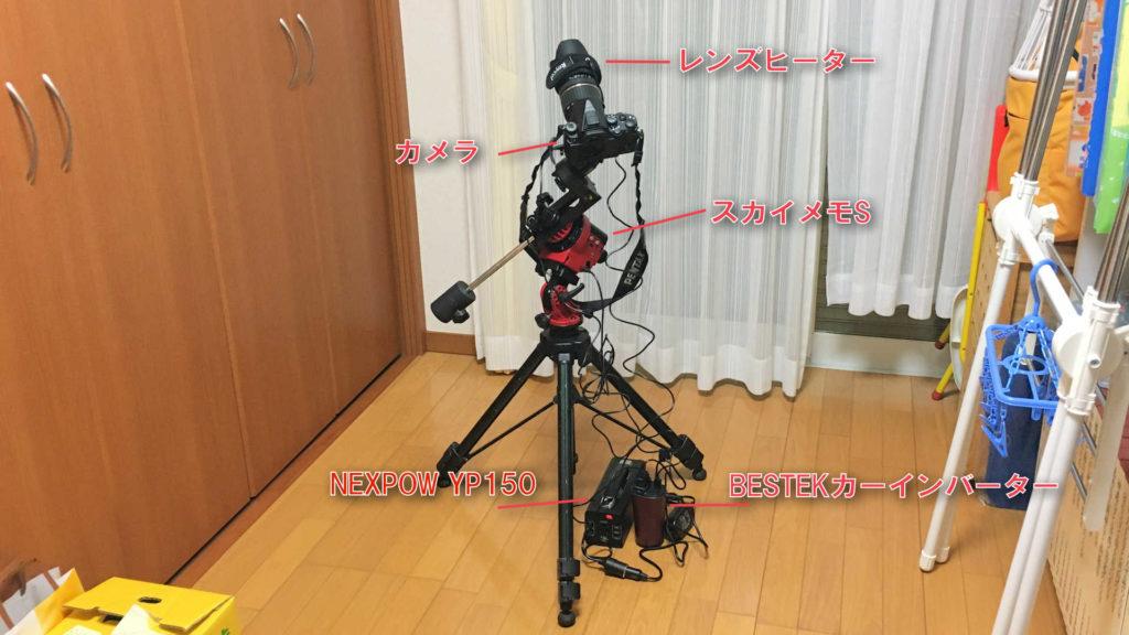 NEXPOW YP150にカーインバーターを接続して、スカイメモSと一眼レフカメラとレンズヒーターに給電しています。