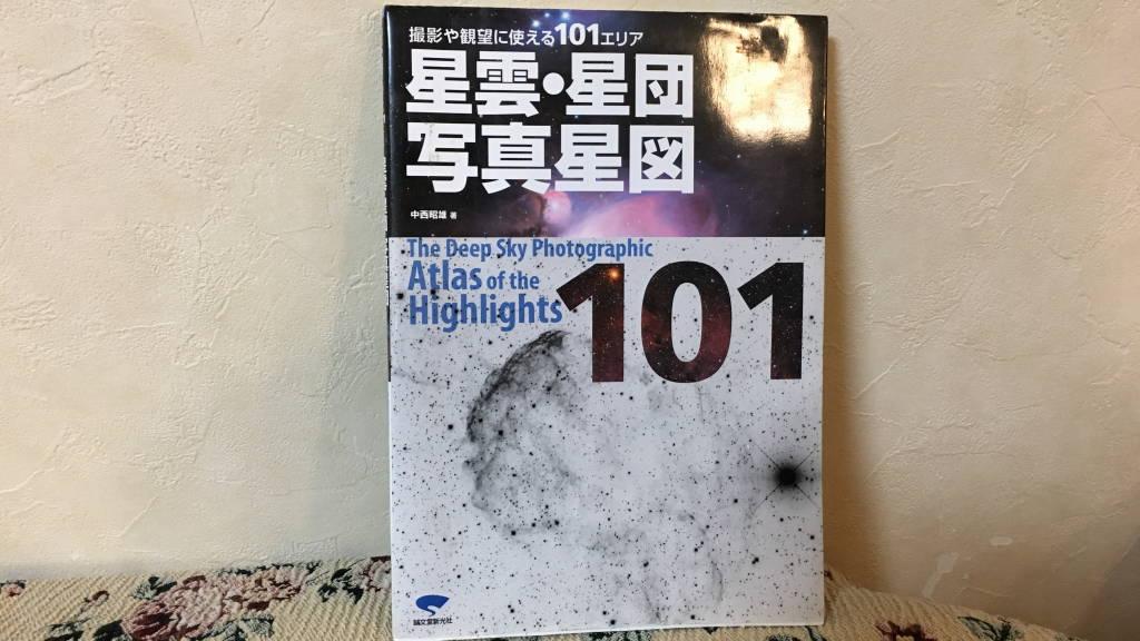 僕が愛用している中西昭雄さんの「星雲・星団 写真星図」101エリアと言う本です。