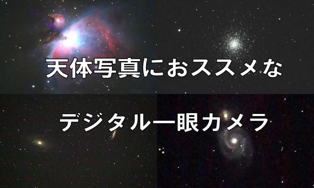 天体写真におススメなデジタル一眼カメラ