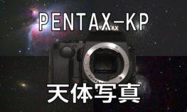 PENTAX-KP(ペンタックスKP)で天体写真