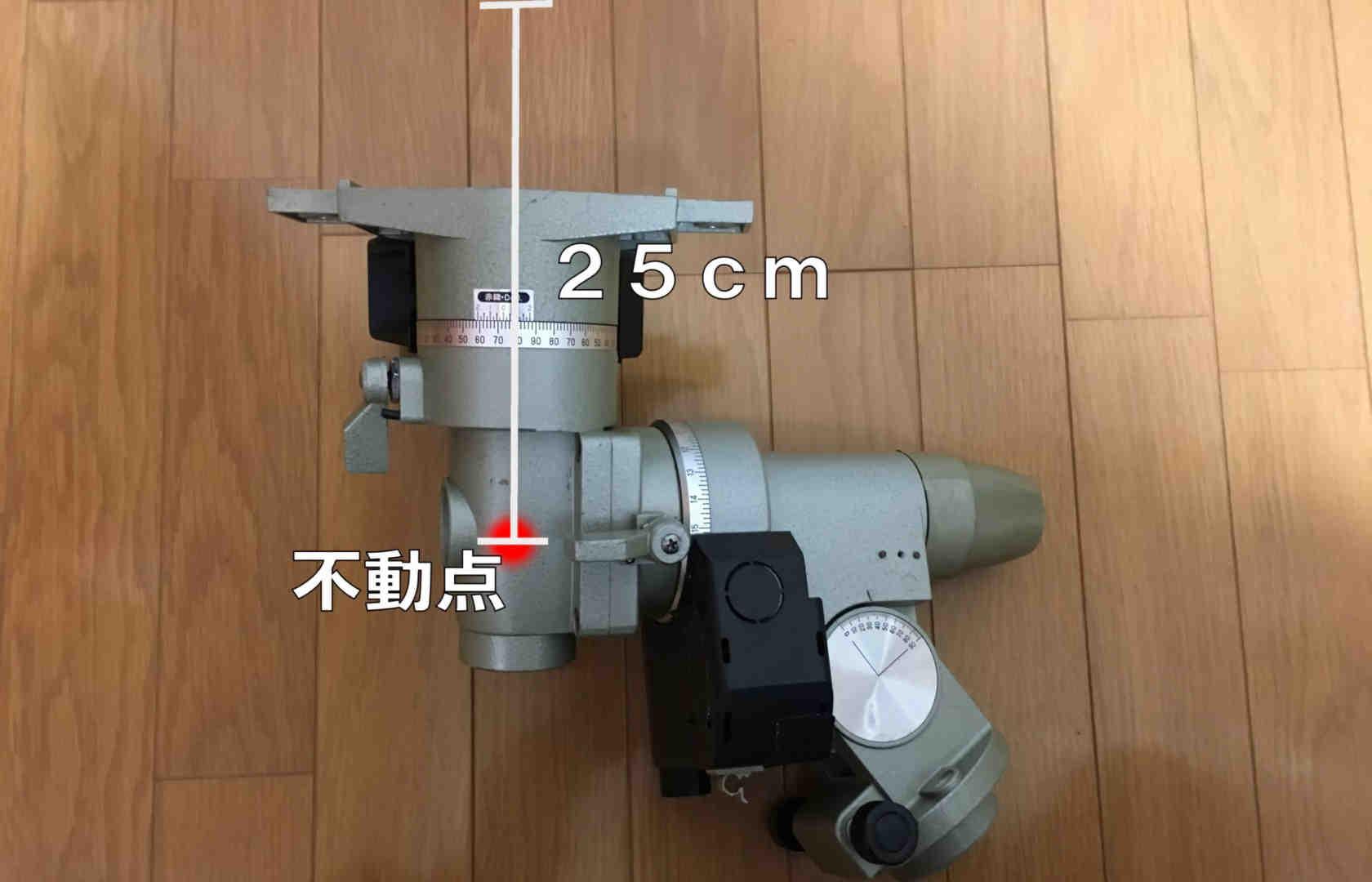 赤道儀の不動点から25cmを表した画像