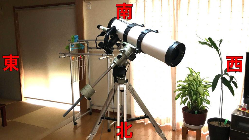 一眼カメラと望遠鏡で南東側を撮影している時の赤道儀の向き