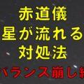 赤道儀で天体を追尾すると星が流れる時の対処法(バランス崩し編)