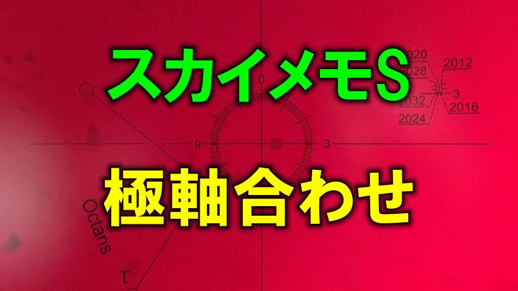 スカイメモSの極軸望遠鏡内のレクチル写真に「極軸合わせ」と書かれた画像です。