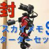 KenkoスカイメモSスターターセットⅡを開封!