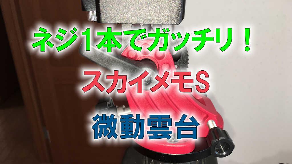 スカイメモSの微動雲台の写真に「ネジ1本でガッチリ!」と書かれた画像です。