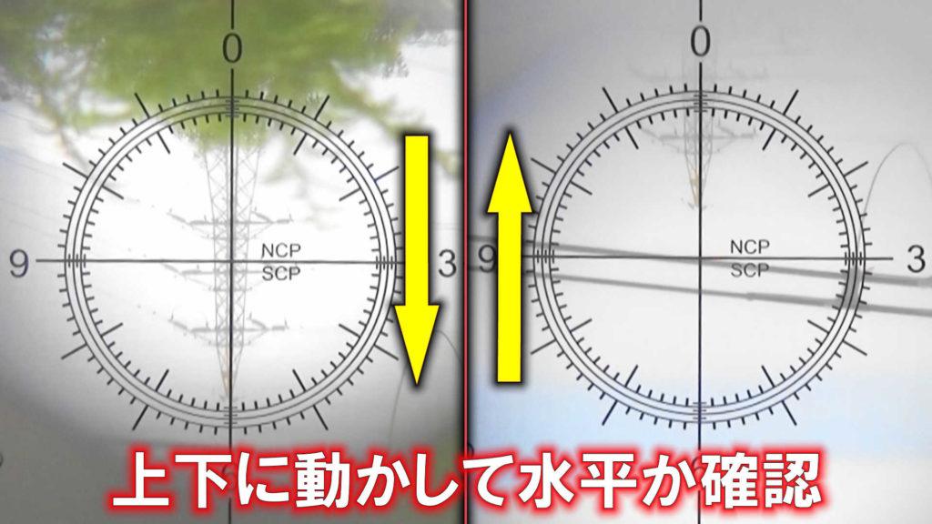 微動雲台を上下に動かしたときのレクチル内の写真です。鉄塔が上下しますが十字線と平行に動いています。