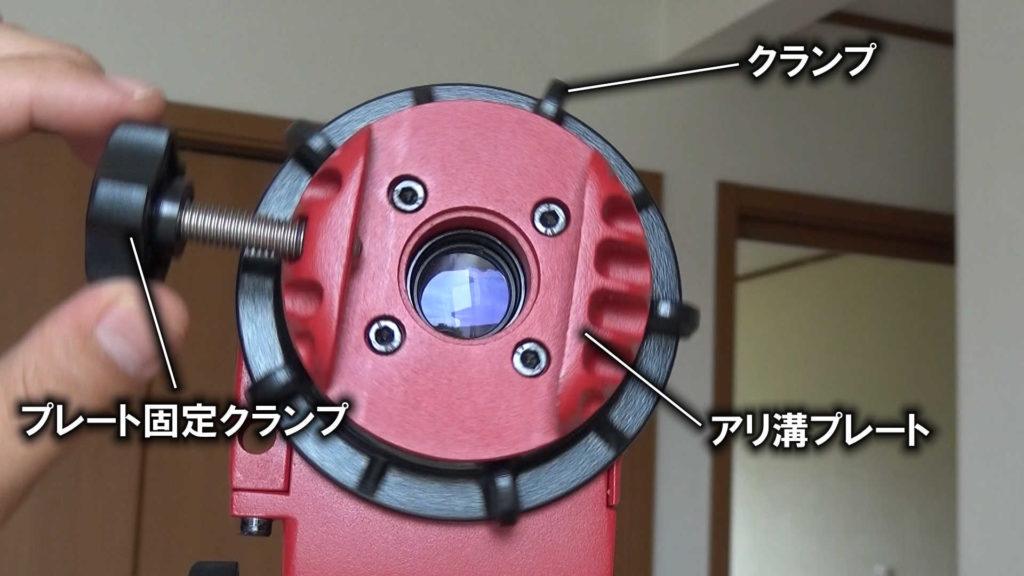 スカイメモSの対物レンズ側の各部名称の画像です。「クランプ」「プレート固定クランプ」「アリ溝プレート」と書かれています。