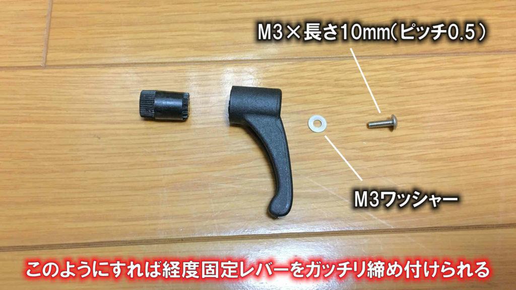 経度固定レバーを改良した後の部品の写真です。左から「前後ナットテーパーギア」「経度固定レバー」「M3ワッシャー」「M3×長さ10mm(ピッチ0.5)のネジ」と並んでいます。