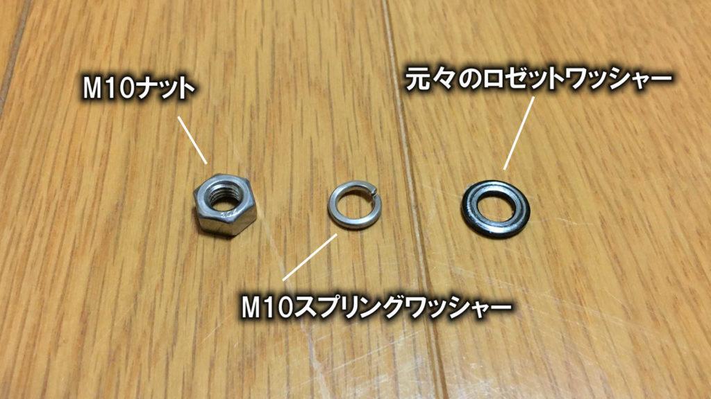 ナットを使った経度固定レバーの改良に使う部品です。左から「M10ナット」「M10スプリングワッシャー」「元々のロゼットワッシャー」です。