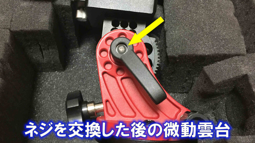 経度固定レバーのネジを交換した後のスカイメモSの微動雲台です。見た目もほぼ同じですね。