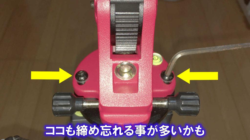 微動雲台のサイドのボルトです。右と左に六角ボルトがありますが、ここも締め忘れている事が多いかもしれません。