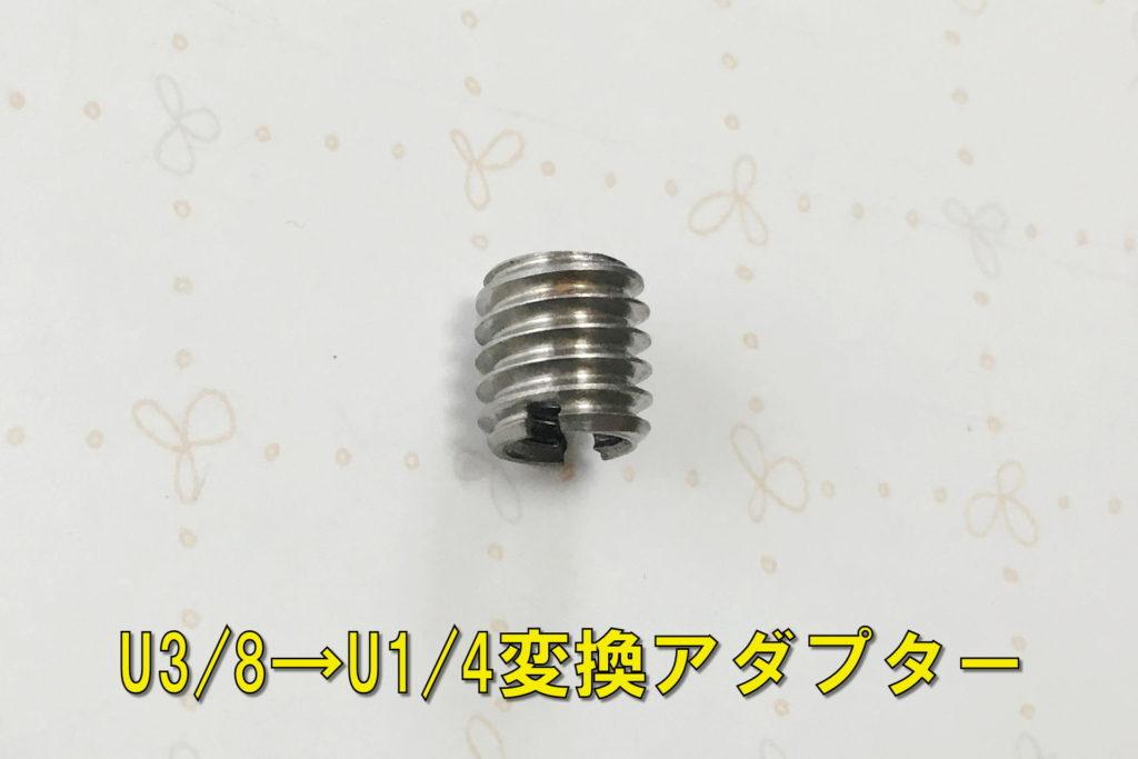 スカイメモSスターターセットの付属品であるU3/8→U1/4変換アダプターです。