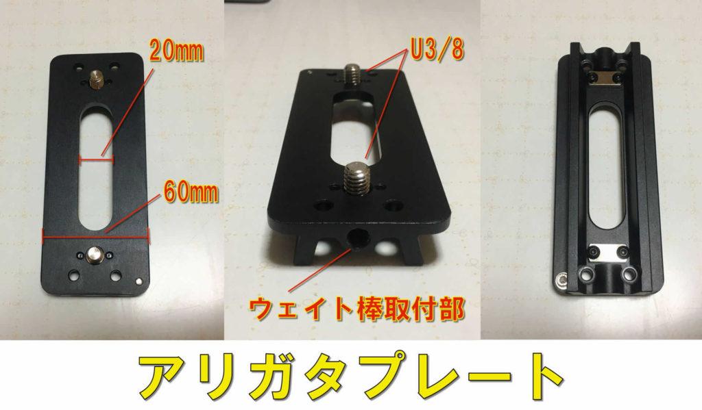 微動台座を取り外したアリガタプレート単体です。全幅は60㎜で溝の幅は20㎜。下部にウェイト棒取付部があります。