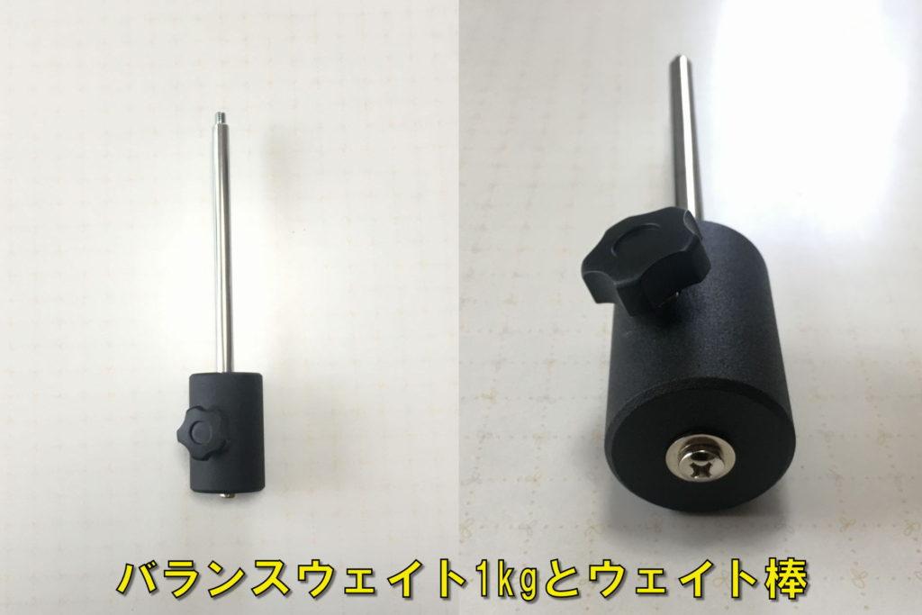 スカイメモSスターターセットのバランスウェイト1kgとウェイト棒です。ウェイト棒の下部はプラスネジとワッシャで脱落防止がされています。