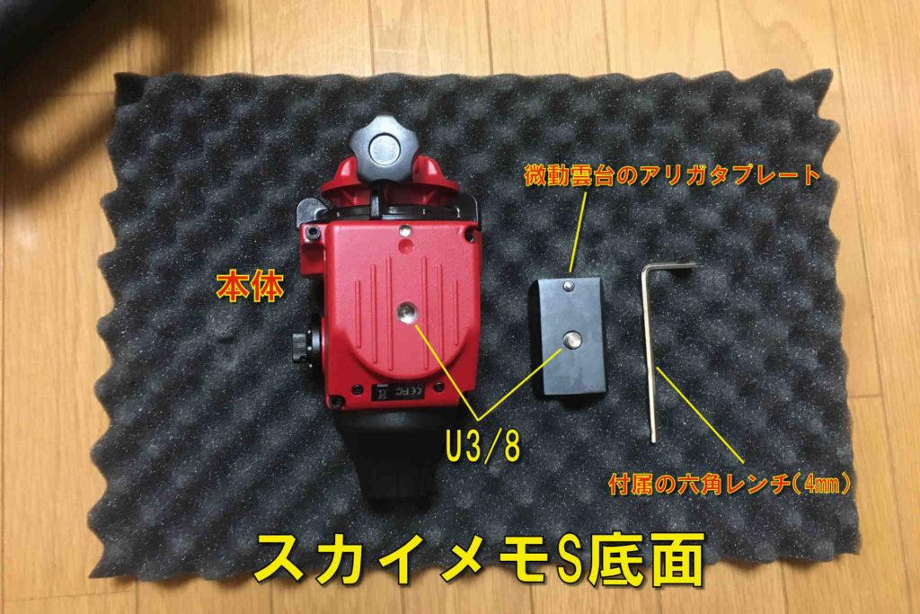 スカイメモS本体の底面と取り外した微動雲台のアリガタプレートと付属の六角レンチ4mmです。本体底面にはU3/8のネジ穴があります。