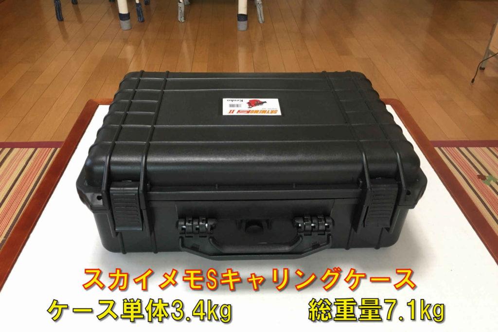 スカイメモSスターターセットのキャリングケースは黒色で樹脂製ですがとても頑丈です。ケース単体では3.4kg、機材一式も入った総重量は7.1kgです。