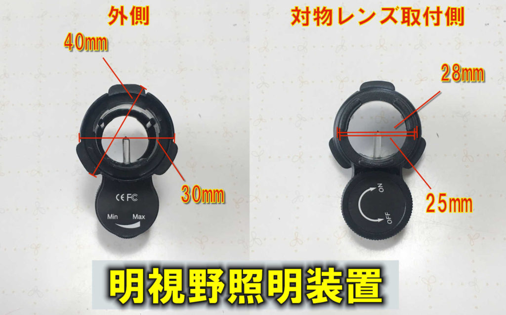 暗視野照明装置の外側は30㎜と40㎜で、対物レンズ取付側は外側が28㎜で内側が25㎜です。