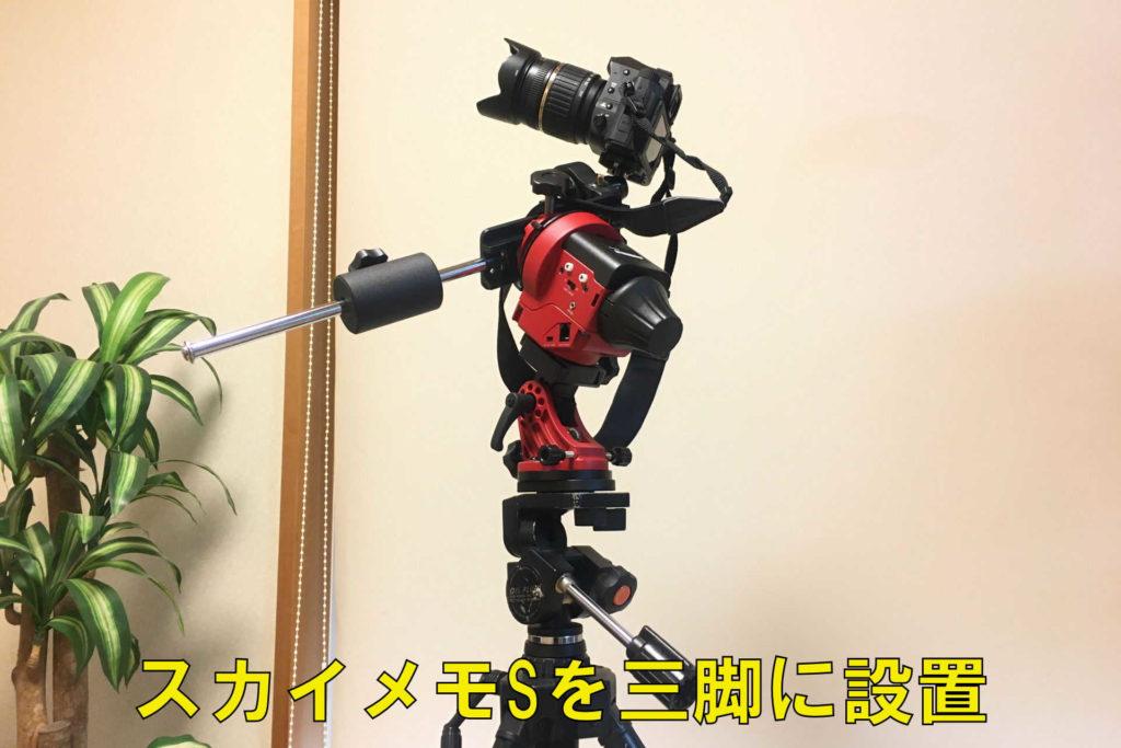 スカイメモSスターターセット一式を三脚に設置してみました。頑丈でしっかりしています。