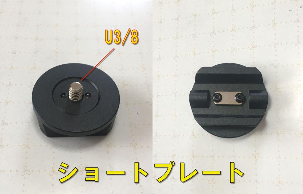 スカイメモSスターターセット2のショートプレートです。真ん中はU/3/8のネジとなっています。