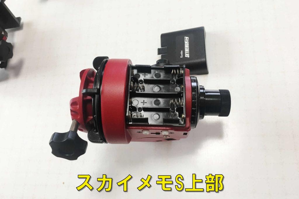 スカイメモS本体の上部のkenkoのロゴが入っている蓋を取り外すと電池ボックスとなっており、乾電池4本が入るようになっています。