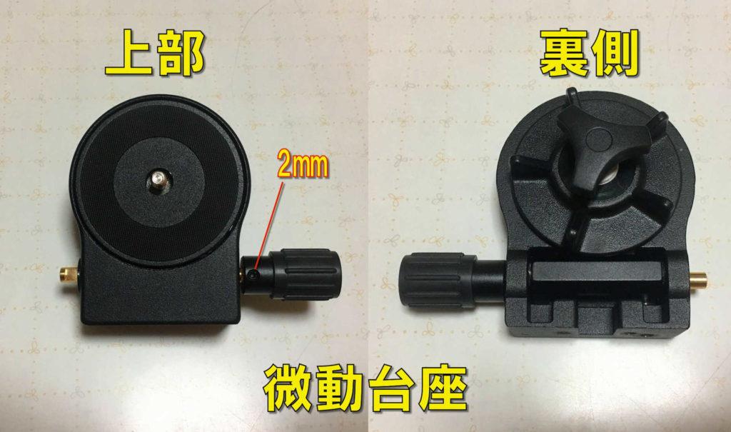 スカイメモSのアリガタプレートⅡから取り外した微動台座の上部と裏面です。微動ノブは2mmの六角レンチで取り外して反対側に取り付ける事もできます。