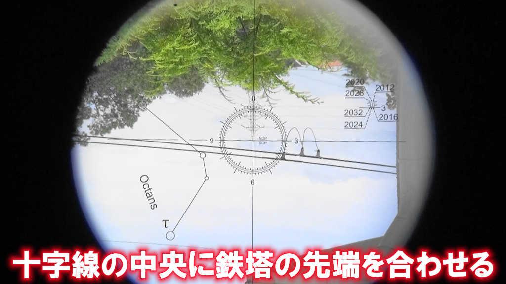スカイメモSの極軸望遠鏡のレクチル内の画像です。遠く離れた鉄塔の先端を十字線の中央に合わせました。