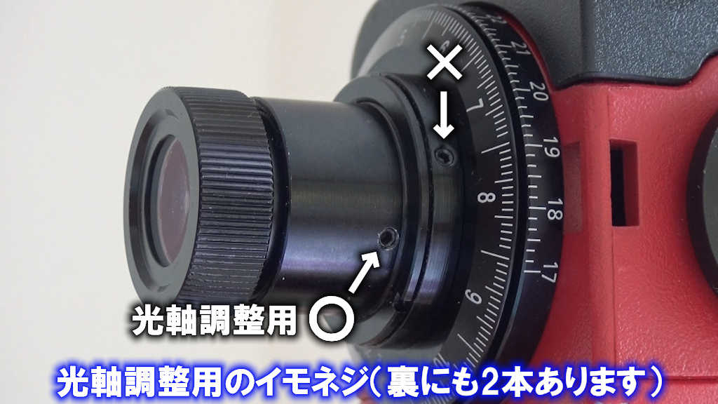スカイメモSの極軸望遠鏡の光軸調整はこの〇と書かれた部分の六角のイモネジで行います。×は経度差目盛りリングのネジです。